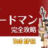 【ToS】ソードマンおすすめビルド・スキル振り【EP12】