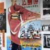広島博(昭和33年)のポスター、広島駅南口工事フェンスに描かれています。再現された広島城が目玉だったそうです。