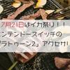【今年の夏はイカ祭りだ特集!】ニンテンドースイッチのスプラトゥーン2モデルが7月21日発売!いよいよ高まってきたーー!