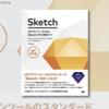 「UIデザイナーのためSketch 入門&実践ガイド 改定第2版」で学ぶUIトレース