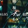 欅坂46の初ワンマンライブの再放送を見た感想