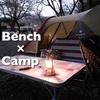 ファミリーキャンプにはベンチが使える!子供が座るチェアを2人掛けにした理由
