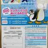 イオングループ×アイスメーカー合同企画 アイスの日キャンペーン 6/7〆