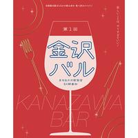 2019年2月26・27日に飲み歩きイベントの「第1回 金沢バル」が初開催!