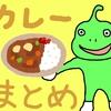 カレーの簡単アレンジレシピまとめ☆9選☆カレー好きに、贈ります。