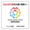 夢リスト55・2025年万博を大阪へ誘致してもらうのを応援する