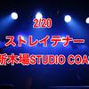 """2/20 ストレイテナー """"テナマニ"""" @新木場STUDIO COAST セットリスト"""