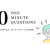【10周年】One Minute Questions