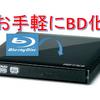 簡単 ジャンクな外付けDVDドライブをBDドライブに換装 DVSM-PS58U2