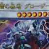 【#遊戯王フラゲ】魔轟神強化!次回Vジャンプ付録のカードは「迅雷の暴君 グローザー」に決定!