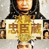 NGT荻野由佳が映画『決算!忠臣蔵』に出演のニュースに疑問
