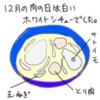 白いホワイトシチュー(20171229_01)