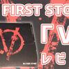 MY FIRST STORY マイファス怒涛のリリースラッシュ! NEW ALBUM「Ⅴ」【レビュー】