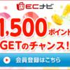 【ECナビ】入会キャンペーンで30分の作業で確実に1,900円+αのポイントがすぐにもらえる方法を解説。抽選でさらに1,000円分ポイントがもらえる!もらい方を徹底解説!