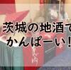 茨城の地酒でかんぱーーーーーーい!