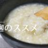 【菌活】アイリスヨーグルトメーカーで簡単塩麹の作り方。塩麹の効能とおすすめ塩麹レシピ