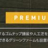 ≪DOG GARDEN≫ Premium