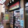 板橋区大山の牛骨らーめん【麺屋うしまる】