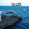 2018 神が住む・大洗海岸(神磯の鳥居)茨城県 海水浴場 ドローン空撮