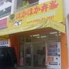 [20/03/09]「ほかほか弁当」(大宮店)の「マーボナス?弁当」 500円 #LocalGuides