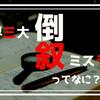 【古典海外ミステリー】『世界三大倒叙ミステリ』のあらすじを紹介します!