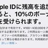 Apple ID入金で10%ボーナスキャンペーン:10月31日までの期間限定