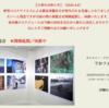 写真展『でかフォト●15』開催延期のお知らせ