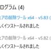 2020年9月のWindows Update適用の記録