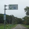 北海道道1060号 クチョロ原野塘路線