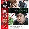 「検察側の罪人」(2018年)