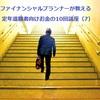 ファイナンシャルプランナーが教える定年退職者向けお金の10回講座(7)