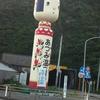 【自転車(ママチャリ)日本一周】44日目:山形から青森を目指してひたすら北上する