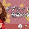 タブレット純の音楽の黄金時代 200回記念(ラジオ日本)