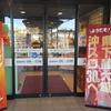 グランドオータ瀬谷店 12月10日の結果を見てきました。