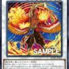 【遊戯王】マギストス新規キター!「絶火の魔神ゾロア」が新規収録決定!