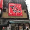 【初の食レポ】代々木 でっかい餃子曽さんの店