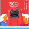 【1,890円】完全ワイヤレスイヤホンが50%オフ Soundpeats TrueMini クーポンを発見!!!(3/4 00:00 ~ 3/19 23:59)