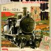 企画展「近代鉄道事情-那須野が原に汽笛が響く-」@那須野が原博物館