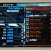 【MHXX】ネセト一式で作る、対イビルジョー装備