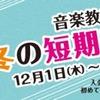 イオン日吉津店のがいなBlog~Vol.480~冬の短期レッスン好評受付中!