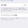 iPhone7のバッテリー交換とSuicaの残高確認