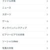 【ネットワーク】CISCO 無線AP Meraki Go設定しました