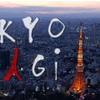 BSフジ[東京会議]小山薫堂さんが「ゴローの新しいお店を考える」企画が気になる