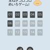 【玉ねぎコロコロ】最新情報で攻略して遊びまくろう!【iOS・Android・リリース・攻略・リセマラ】新作スマホゲームが配信開始!