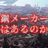 暴落中!大手鉄鋼メーカーの底を拾いたい!今日の株トレード2020/2/19