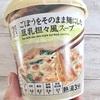 【セブンさん、ごぼうは麺とは違いますよ】「ごぼうをそのまま麺にした豆乳担々風スープ」レビュー