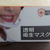 蒸れ対策  透明衛生マスクと首掛け扇風機