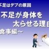寝不足が身体を太らせる理由①-食事編-