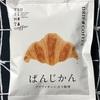 【185】ぱんじかん クロワッサンに合う珈琲