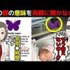 【スカイハイ募金】ベビーベッドの紫蝶々の意味を両親に聞いてはいけない衝撃の理由(マンガで分かる)@アシタノワダイ